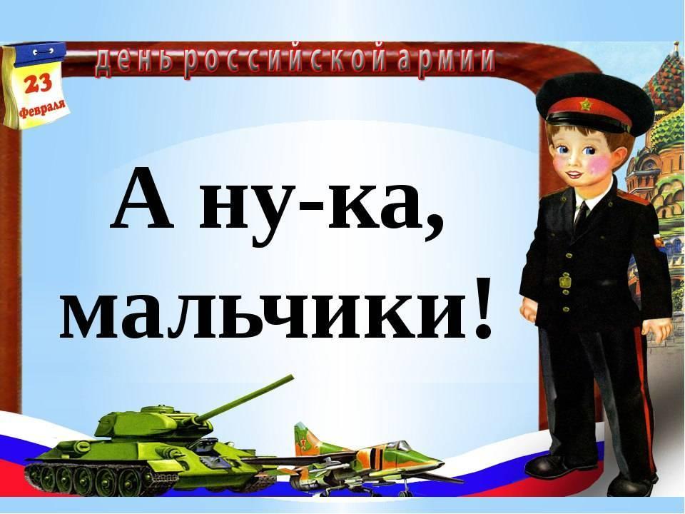 """Сценарий конкурсной программы к 23 февраля """"Из жизни солдата"""""""