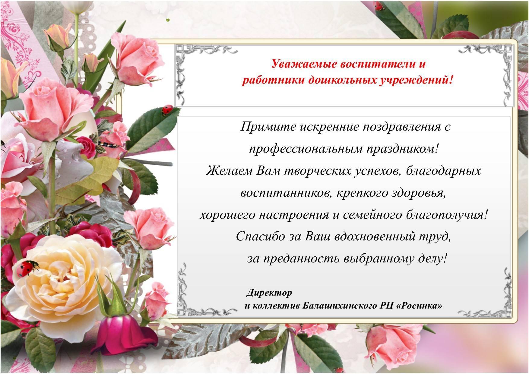 "Сценарий корпоративного праздника ко Дню Воспитателя ""Жизнь-игра"""
