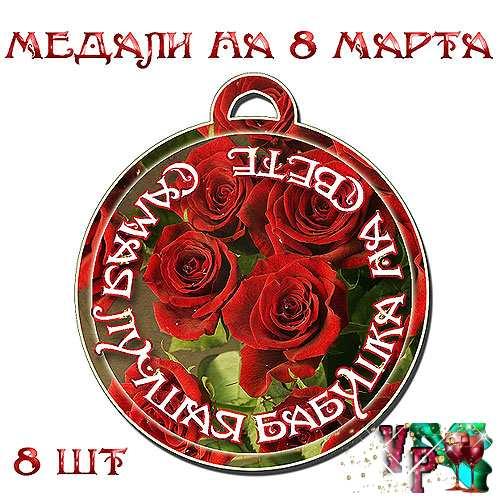 Шуточные медальки одноклассницам на 8 Марта