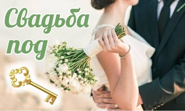 Свадьба под ключ. Ключи от счастья?