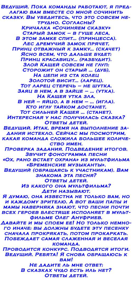 """Шуточная сценка для выпускников """"Почти по Тургеневу"""""""