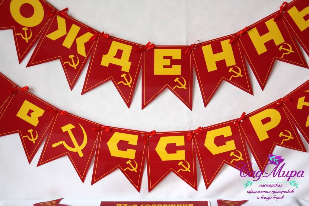 """Сценарий 60-летнего юбилея женщины в стиле СССР """"И снова двадцать """""""