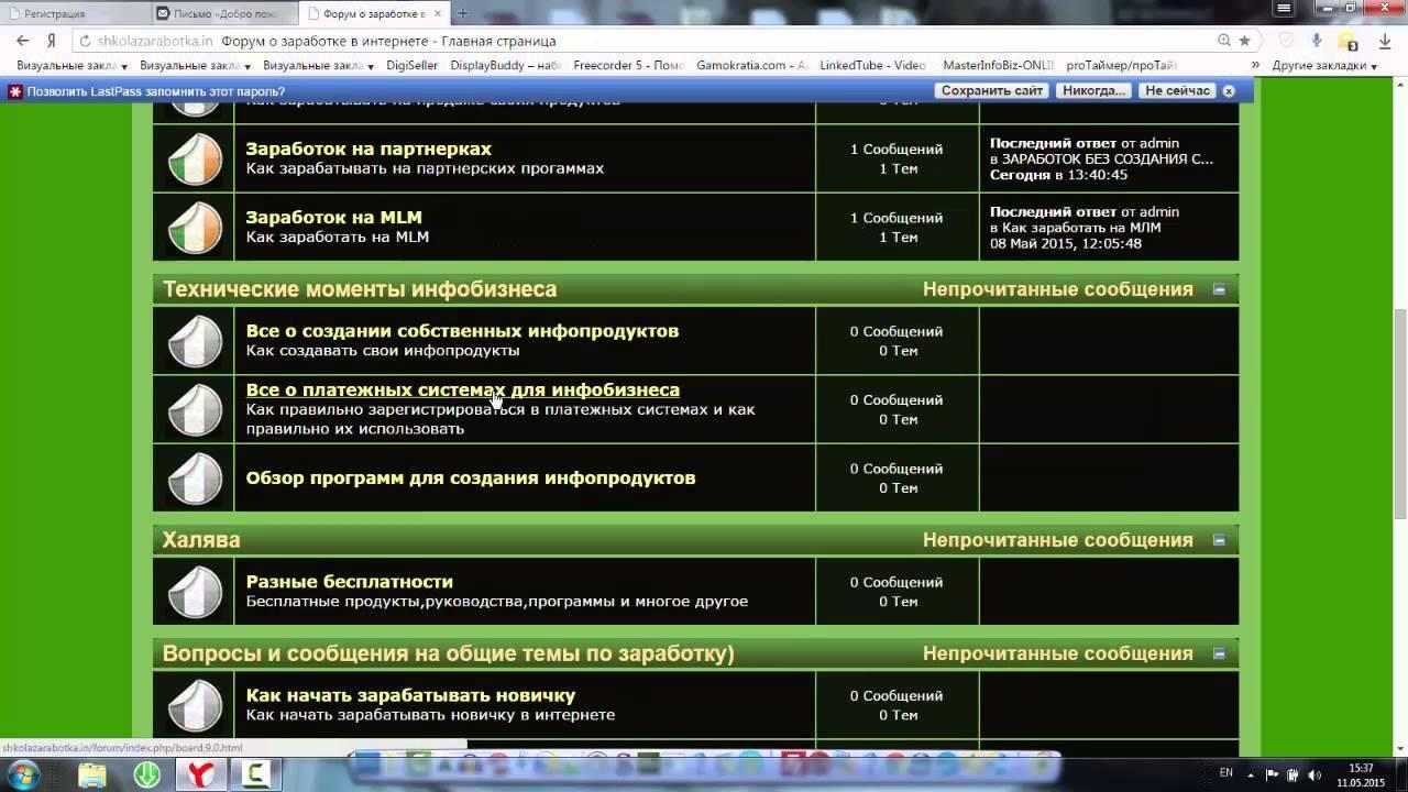 Заработок в интернете для новичка Часть 2 Создание сайта
