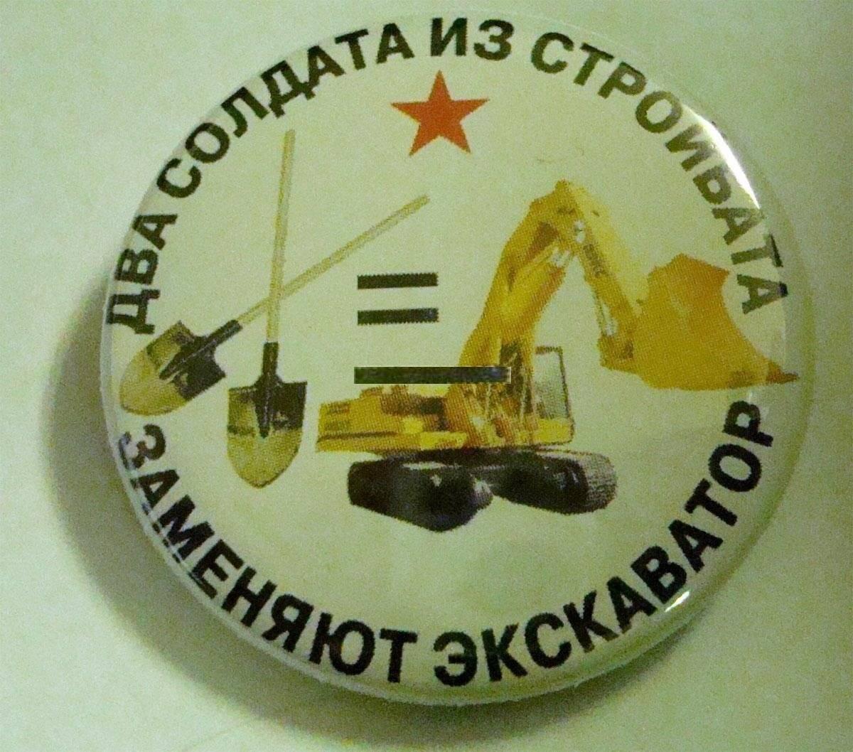 Когда день военного строителя