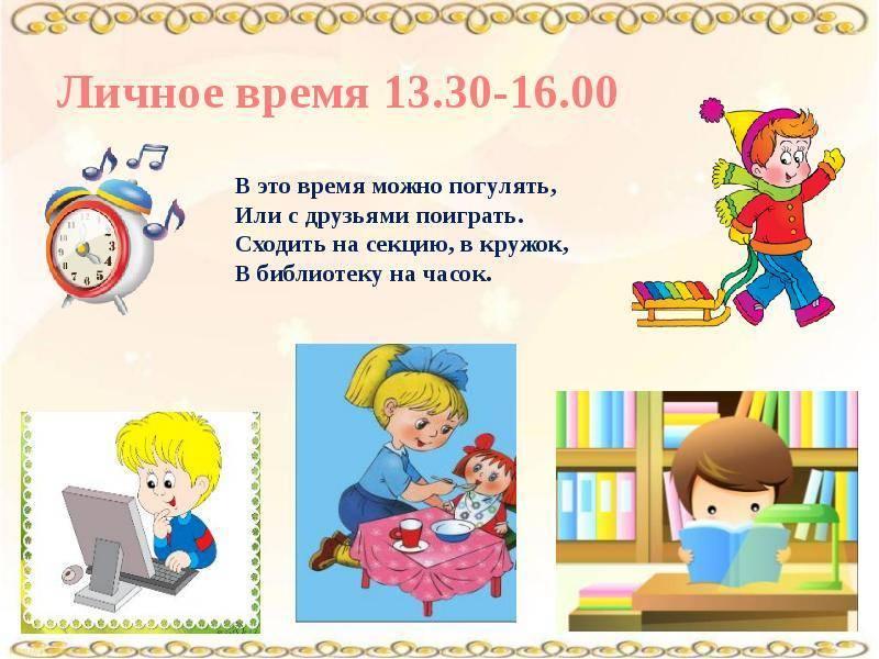 Детские стихи о режиме дня для летнего и санаторного отдыха