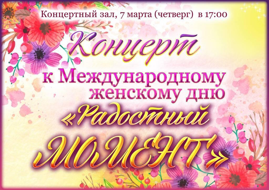 """Сценарий праздничного вечера 8 марта с конкурсами """"Самые, самые"""""""