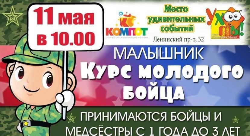 "Конкурсная программа к 23 февраля ""Курс молодого бойца от Прапорщика"""