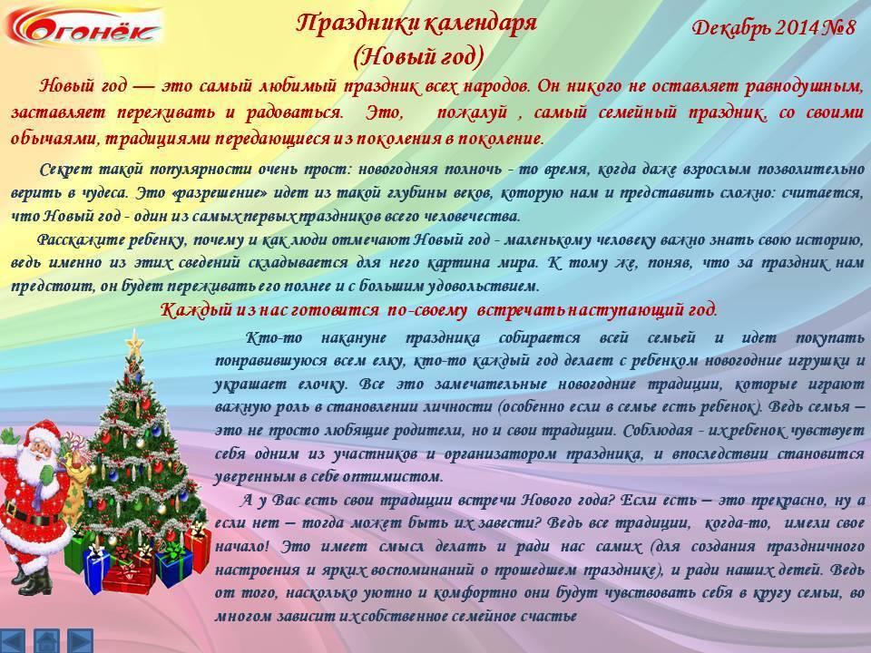 """Новогодняя сценка для домашнего праздника """"Волшебные письма"""""""
