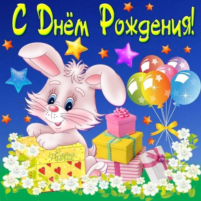 Поздравительные картинки и открытки для детей