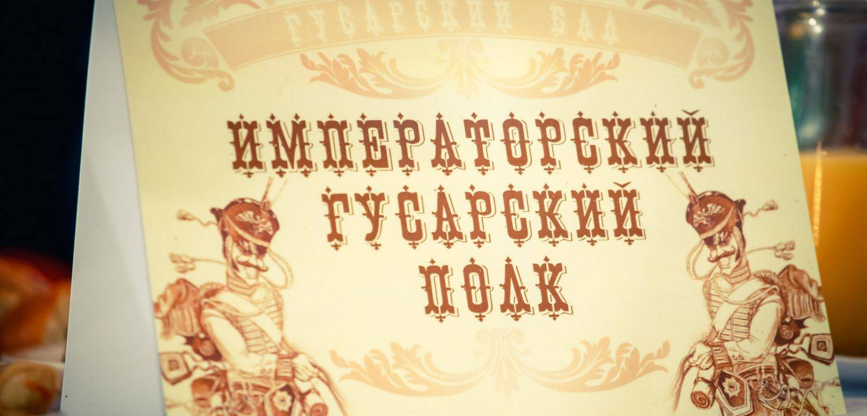 "Новый сценарий корпоратива 23 февраля ""Гусарская пирушка"""