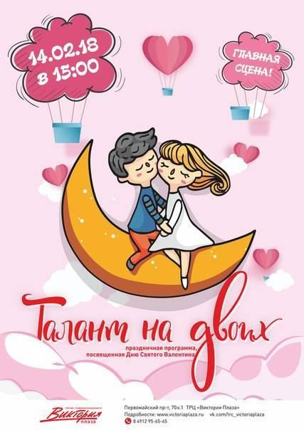 Конкурсы на День святого Валентина, или День всех влюбленных по-русски
