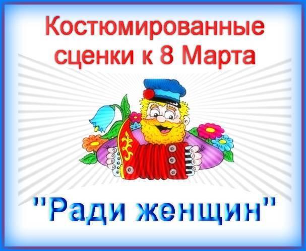 """Костюмированные сценки к 8 марта """"Ради женщин"""""""