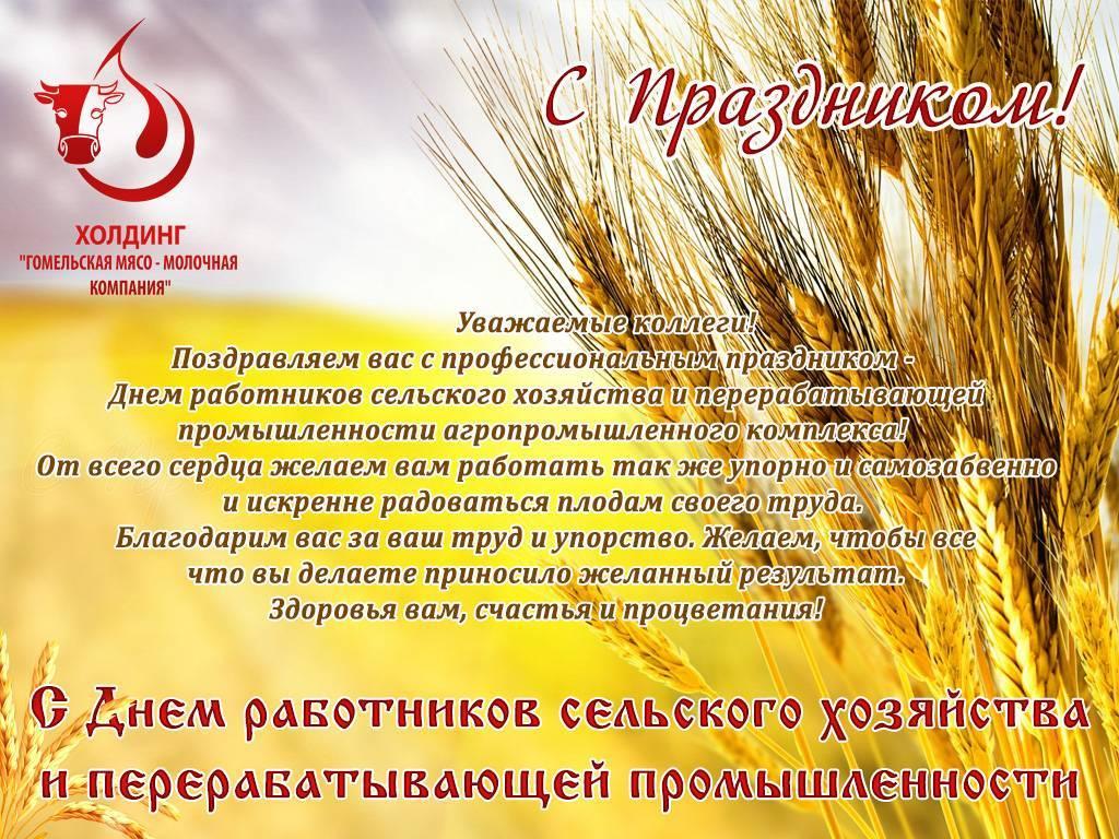 День работника сельского хозяйства и перерабатывающей промышленности