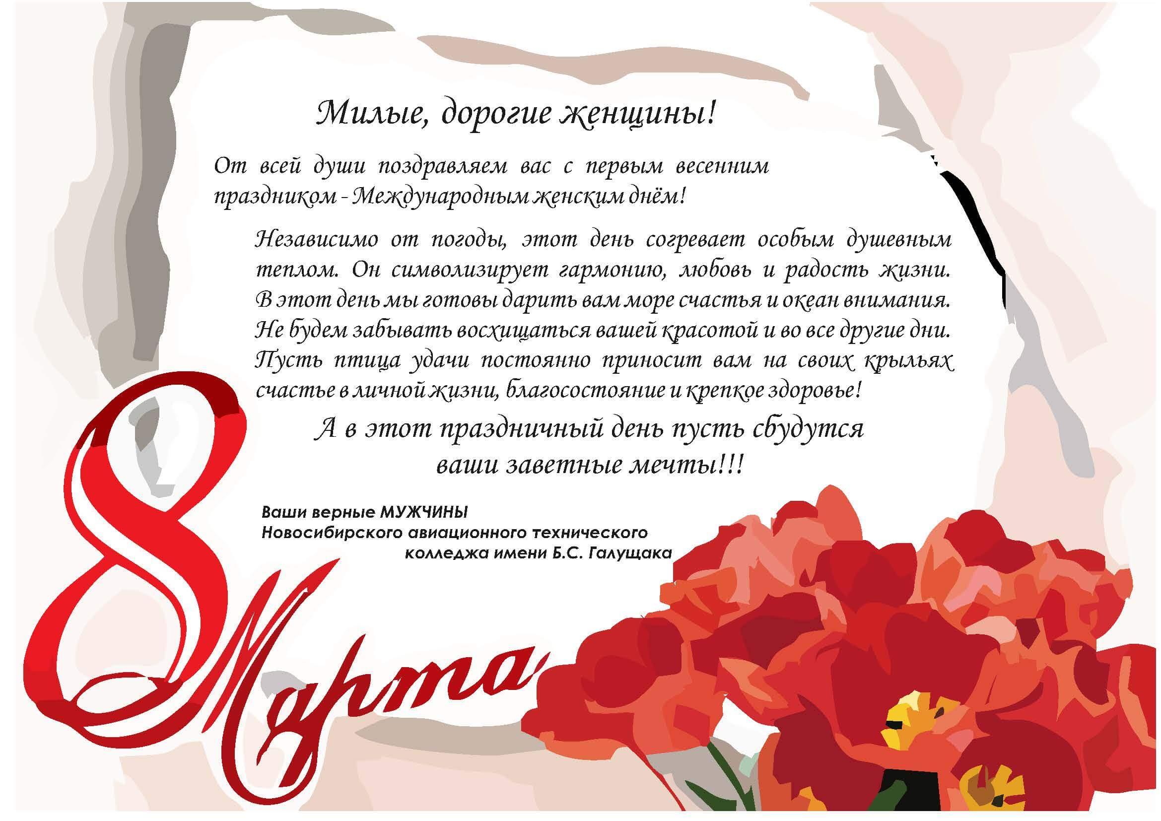 Костюмированное поздравление женщин с 8 Марта от Грузин
