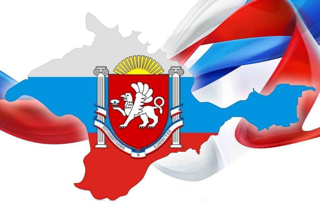 День Республики Крым