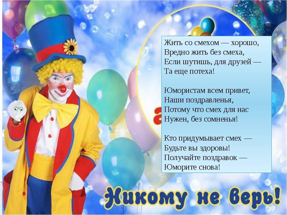 """Авторский сценарий вечеринки к 1 апреля """"День дурака"""""""