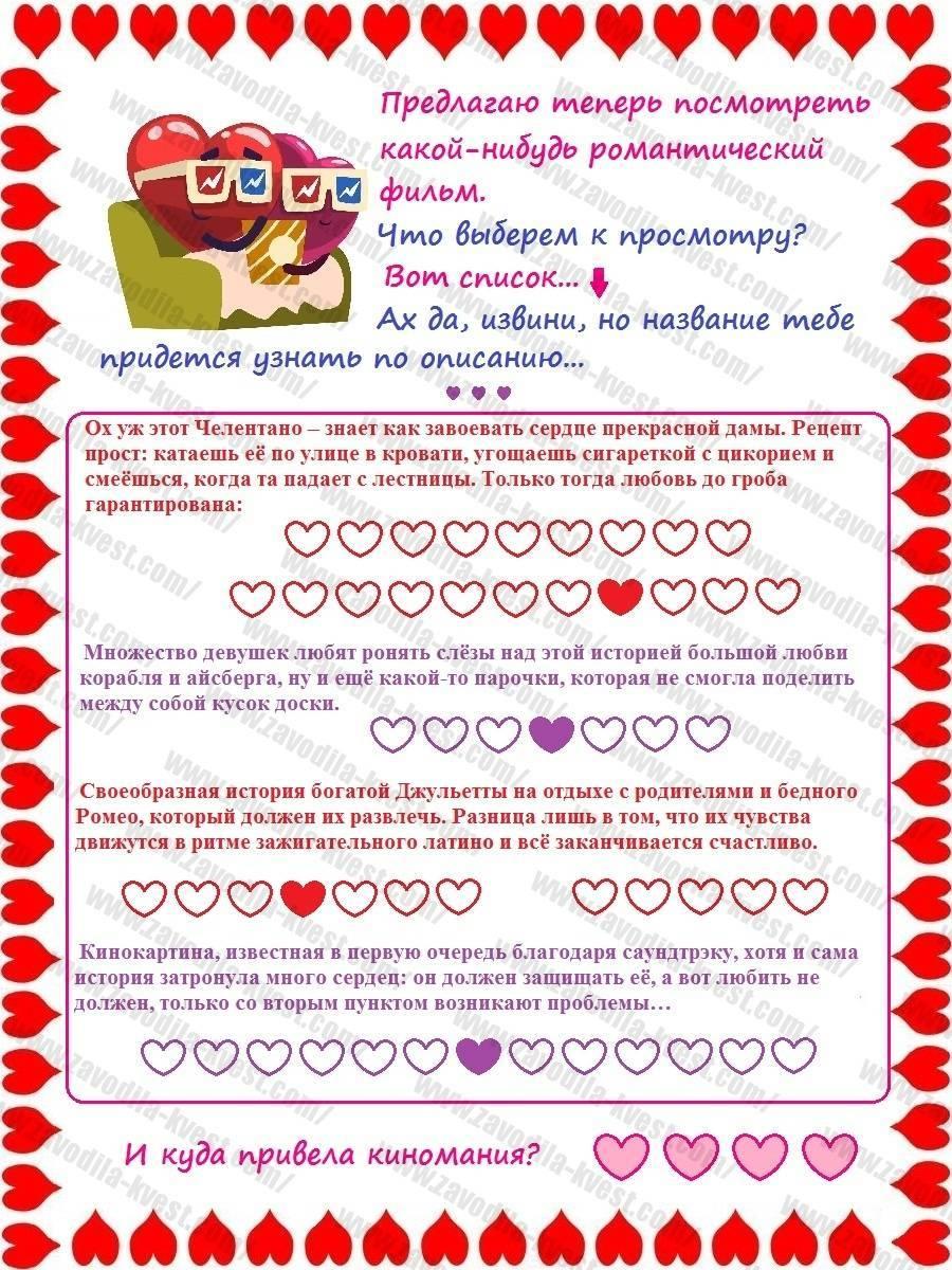 Романтический квест для второй половины на 14 февраля