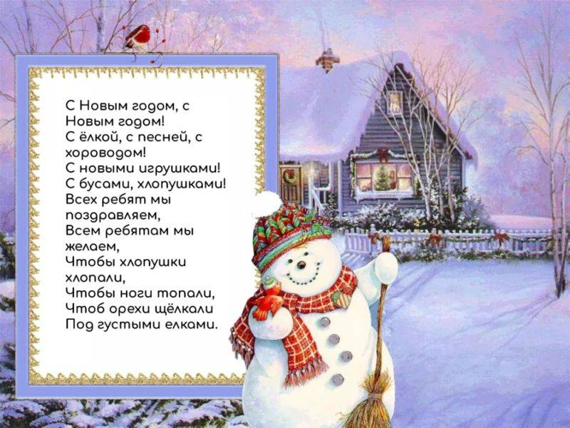 Новогодние стихи, поздравления и заставки для разных возрастов
