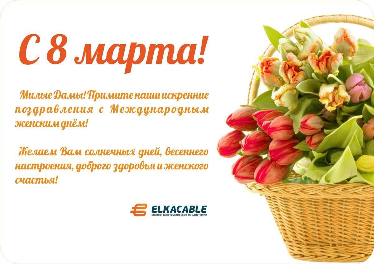 """Идея оригинального поздравления коллег с 8 марта """"Праздничный календарь"""""""