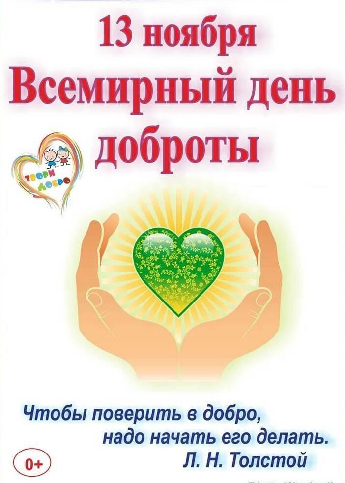 Когда День доброты