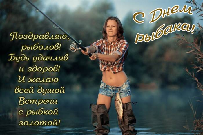 Самые прикольные поздравления рыбака с днем рождения