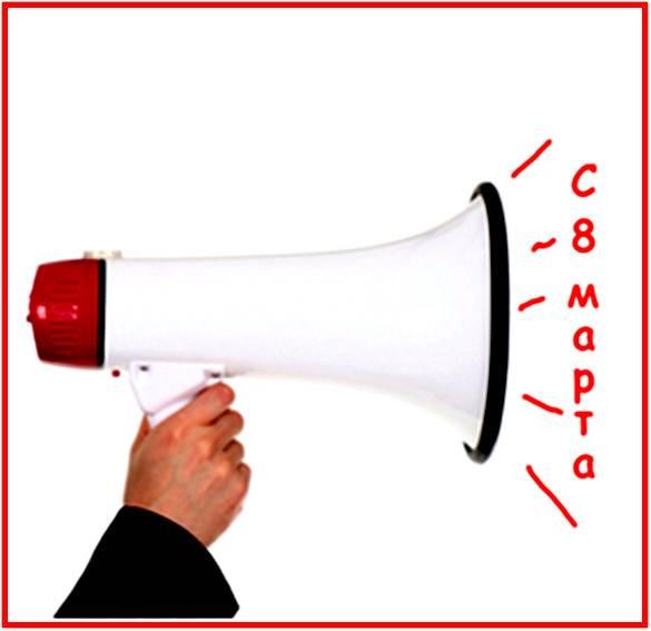 Застольные кричалки для корпоратива или вечеринки 8 Марта