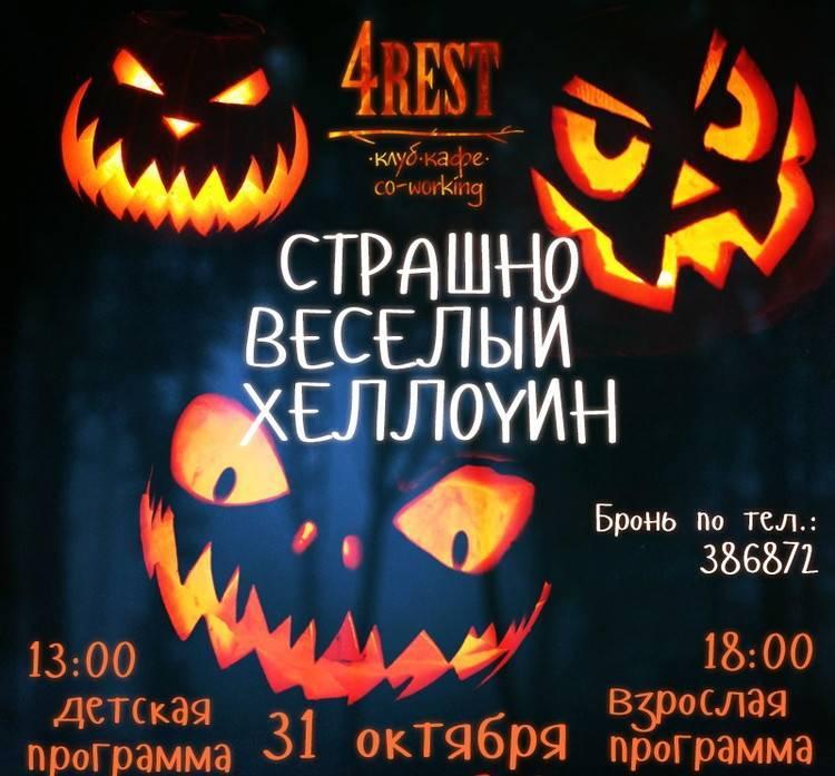"""Театрализованная программа-триллер для Хэллоуина """"Лего смерти"""""""