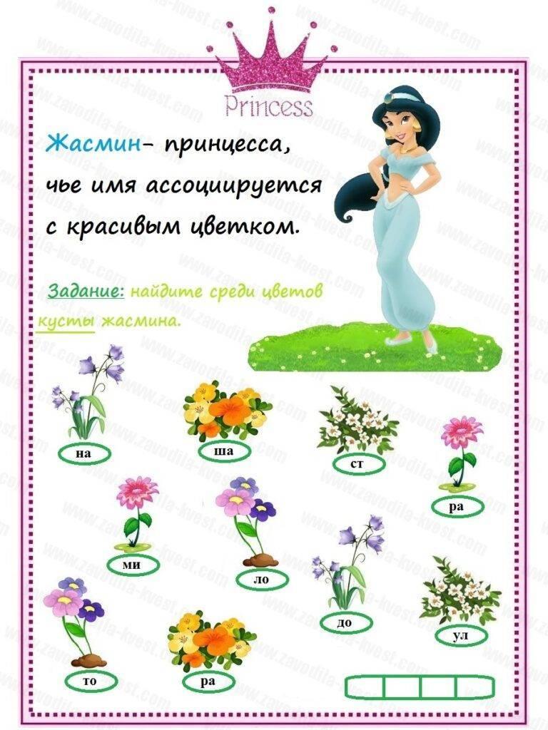 Квест для девочки «Испытание для принцессы»