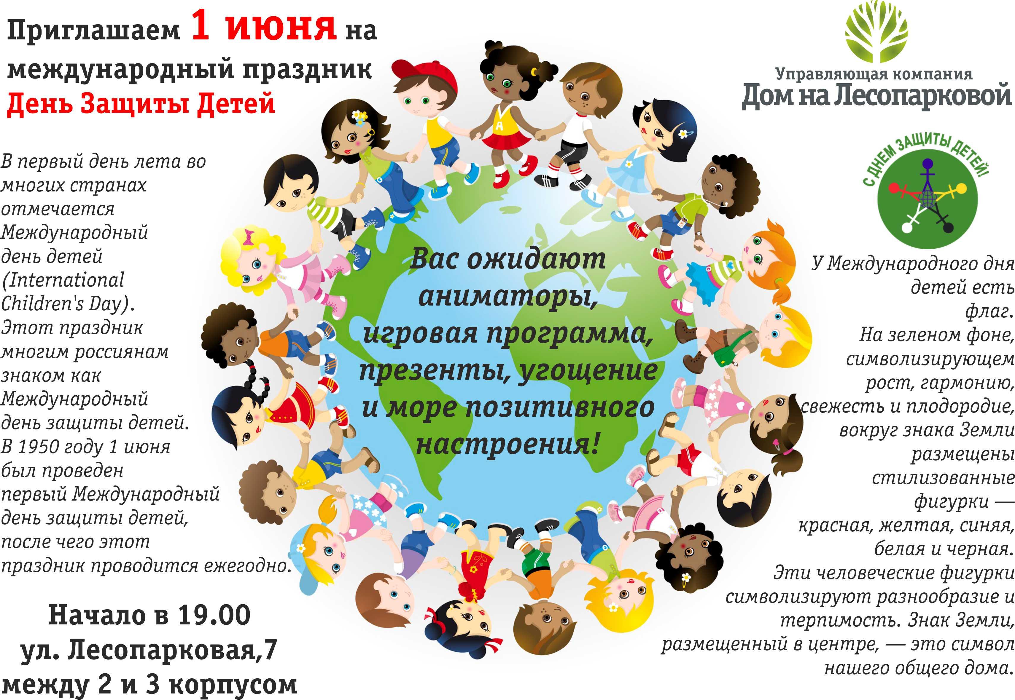 Идея проведения дня защиты детей