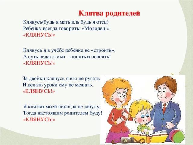 Клятва, произносимая родителями на выпускном вечере в детском саду