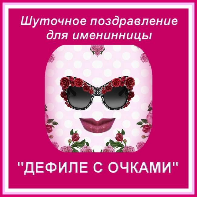 """Шуточное поздравление для именинницы """"Дефиле с очками"""""""