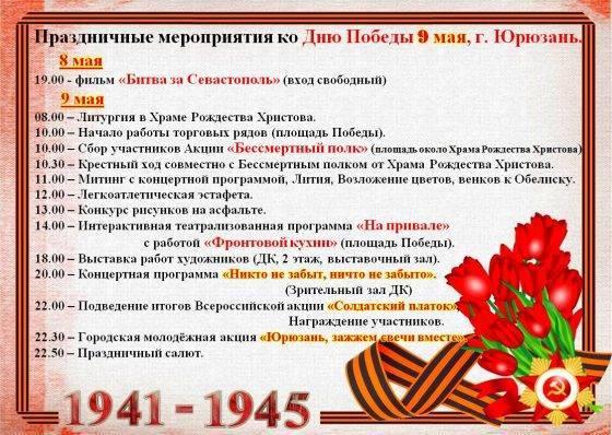 """Сценарий музыкальной программы к 9 мая """"Сочинение ко Дню Победы"""""""