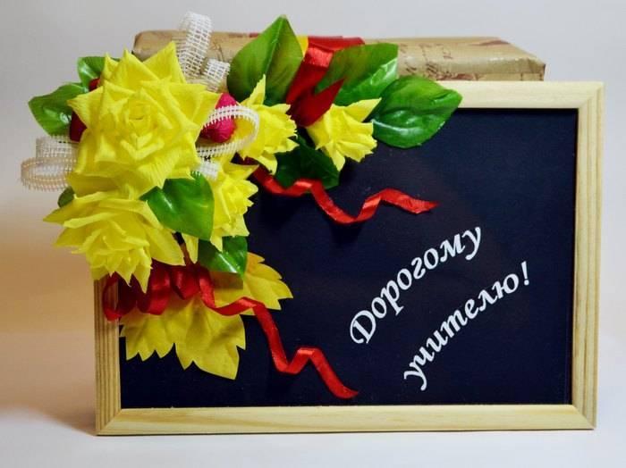 Подарок учителю на память от выпускников