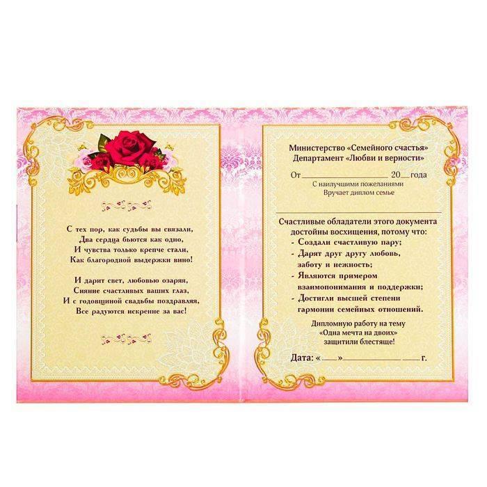 """Шуточная игра – поздравление для юбилея (свадьбы) """"Сыграем мелодию любви"""""""