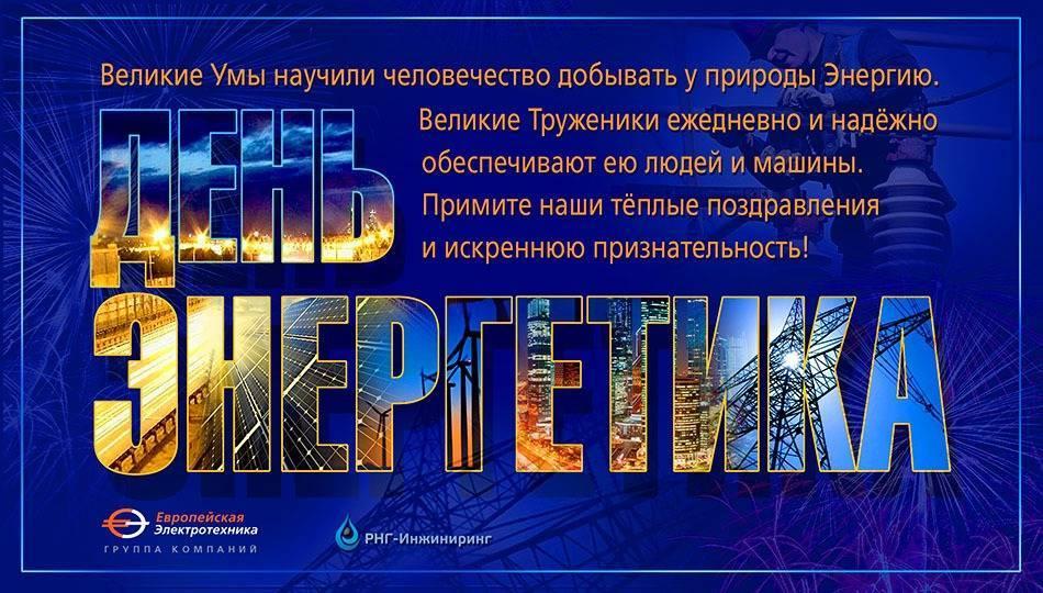 """Сценарий корпоративного праздника на День Энергетика """"Потомки Прометея"""""""