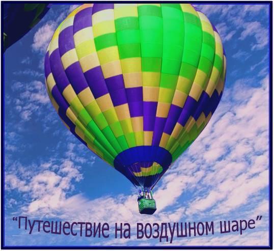 "Сценарий праздника Последний звонок ""Путешествие на воздушном шаре"""