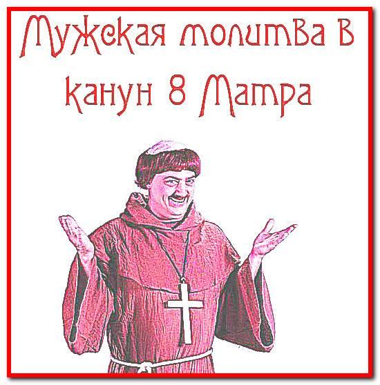 """Костюмированная сценка """"Мужская молитва в канун 8 Марта"""""""