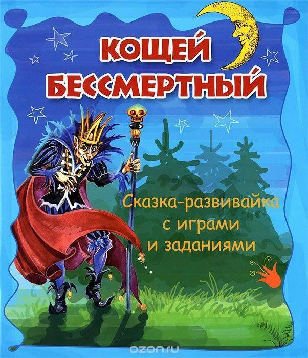 """Сказка – экспромт для любой компании """"Замок Кощея"""""""