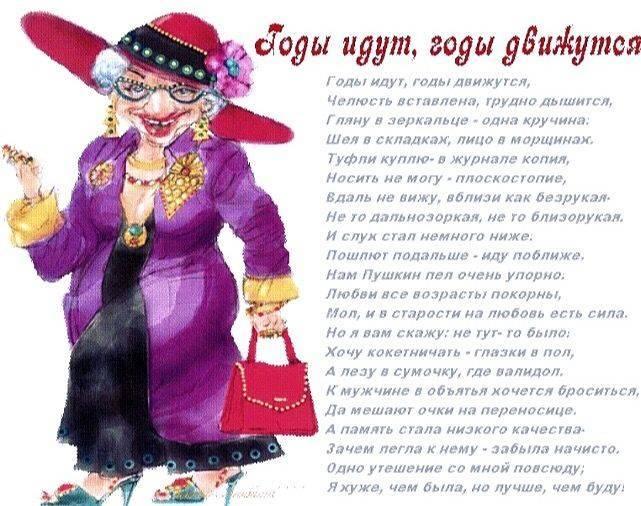 """Шуточное поздравление для юбилярши-пенсионерки """"Индейцы с фруктами"""""""