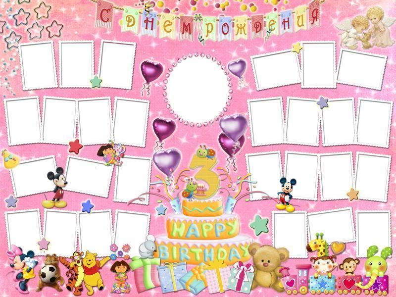 Как сделать стенгазету, посвященную дню рождения ребенка