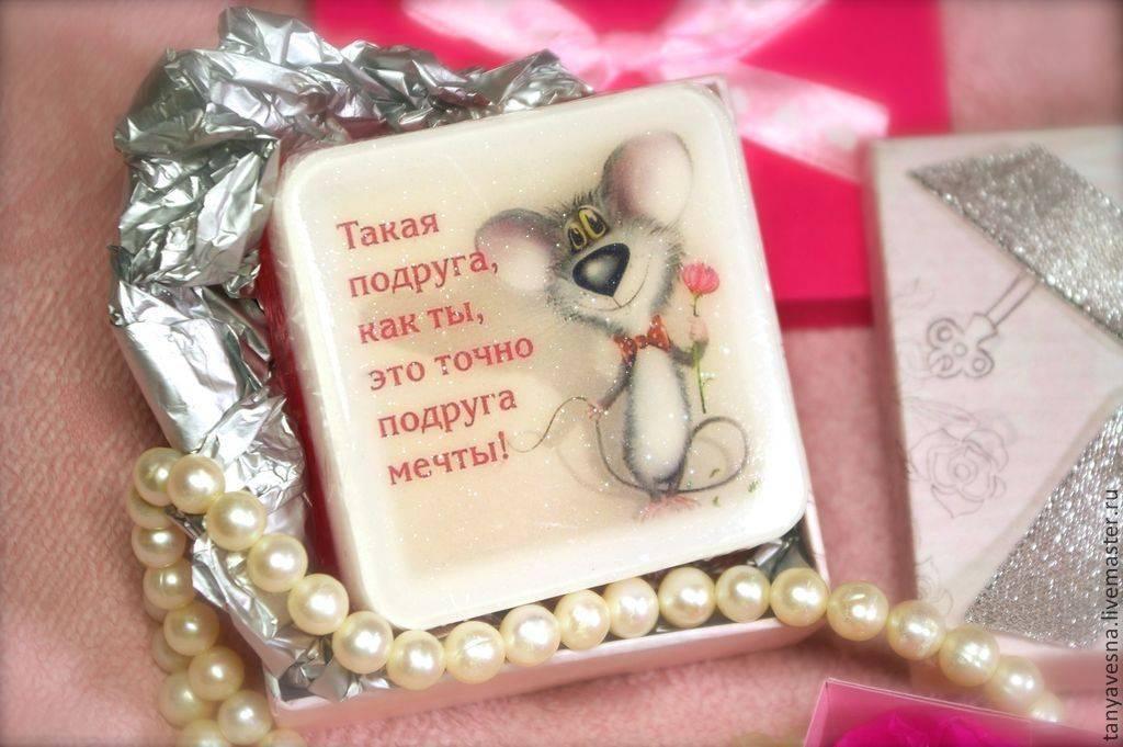Идеи подарков для лучшей подруги в день рождения