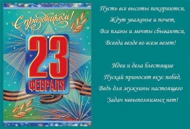 Шуточные и лирические стихотворные поздравления коллег с 23 февраля