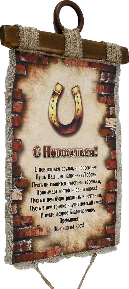 """Шуточное поздравление с новосельем """"Фэн-шуй по-русски"""" со смешными подарками"""
