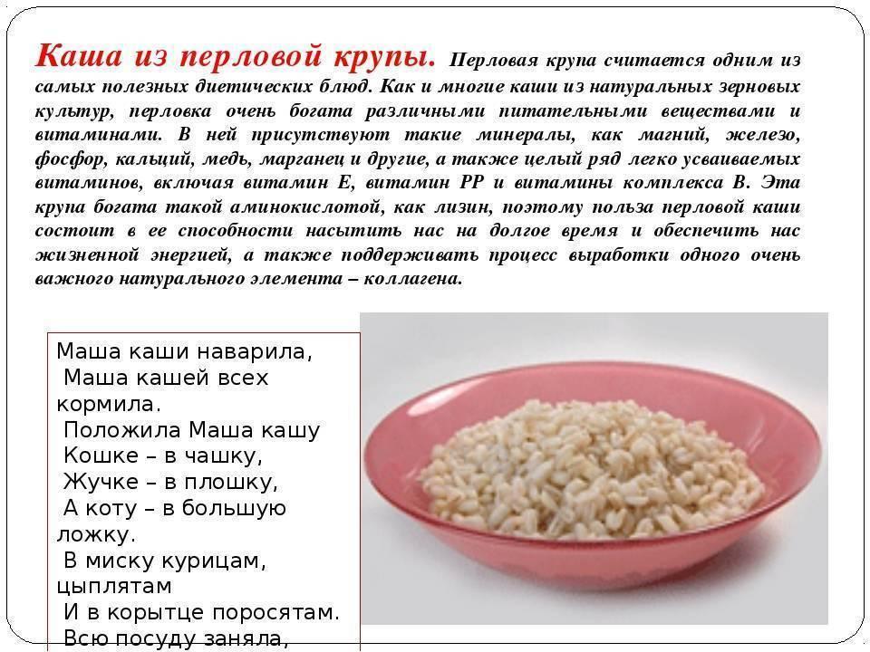 Использование пшеничных круп в детском питании